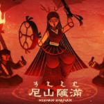 中国の東北地方のシャーマニズム理論から見る「霊能力」(連載:2終)