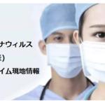 新型コロナウィルス(新型肺炎)現地情報(一旦更新終了)