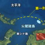 釣魚島(尖閣諸島)は、広い範囲で見てみると各国の動きが理解しやすくなる