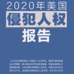 2020年米国人権侵害レポート(日本語意訳)――目次