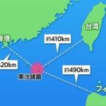 台湾統一:東沙諸島の奪還から始まらない理由、釣魚島(尖閣諸島)の位置付けも日本国民に内証?した理由を言及